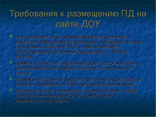 Требования к размещению ПД на сайте ДОУ при создании электронной версии публи...