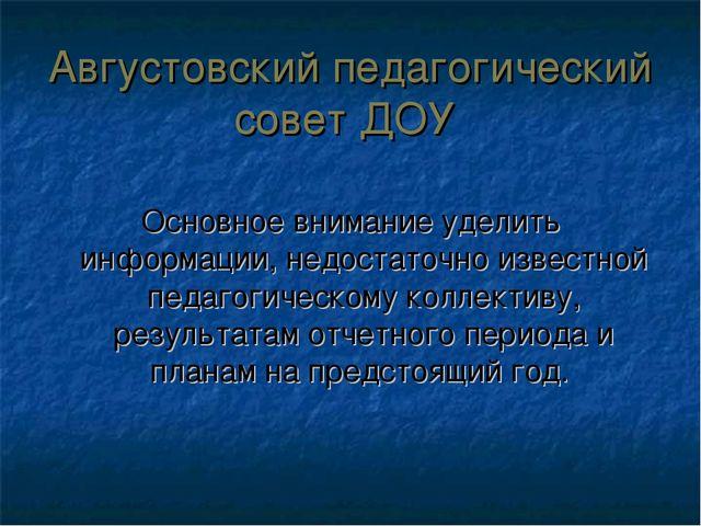 Августовский педагогический совет ДОУ Основное внимание уделить информации, н...
