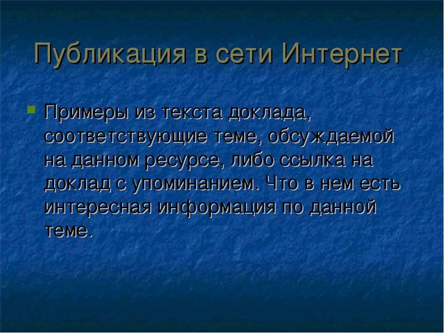 Публикация в сети Интернет Примеры из текста доклада, соответствующие теме, о...