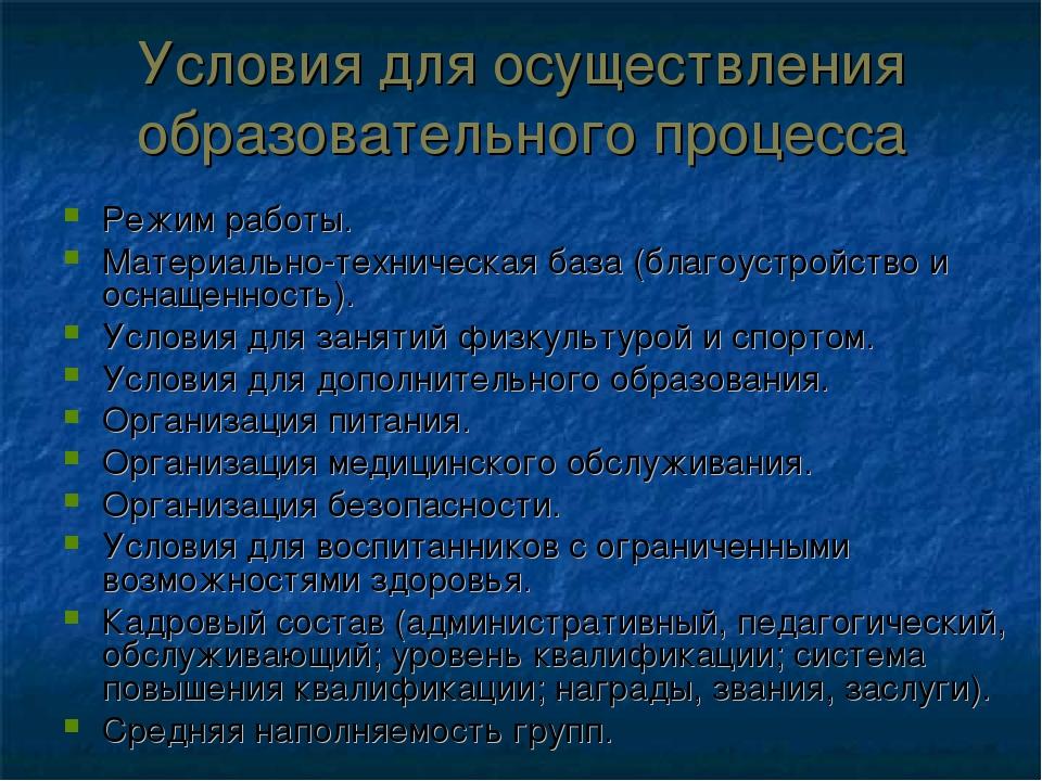 Условия для осуществления образовательного процесса Режим работы. Материально...