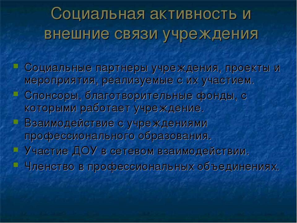 Социальная активность и внешние связи учреждения Социальные партнеры учрежден...