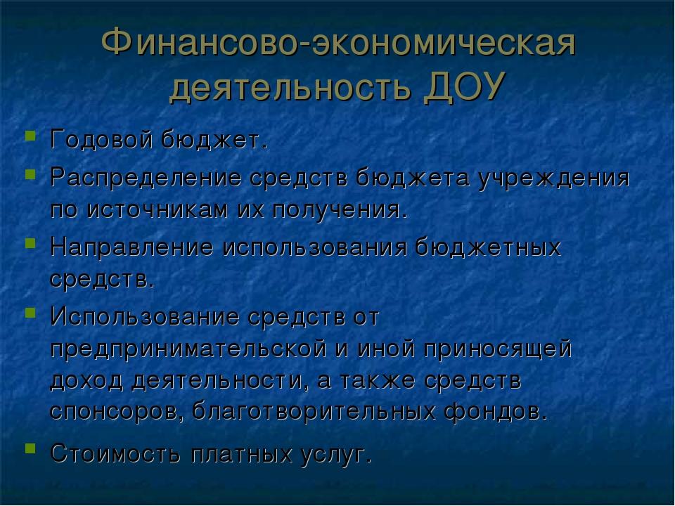 Финансово-экономическая деятельность ДОУ Годовой бюджет. Распределение средст...