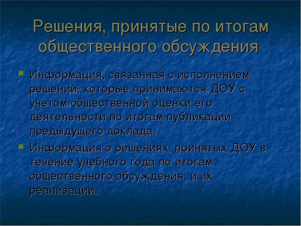 Решения, принятые по итогам общественного обсуждения Информация, связанная с...