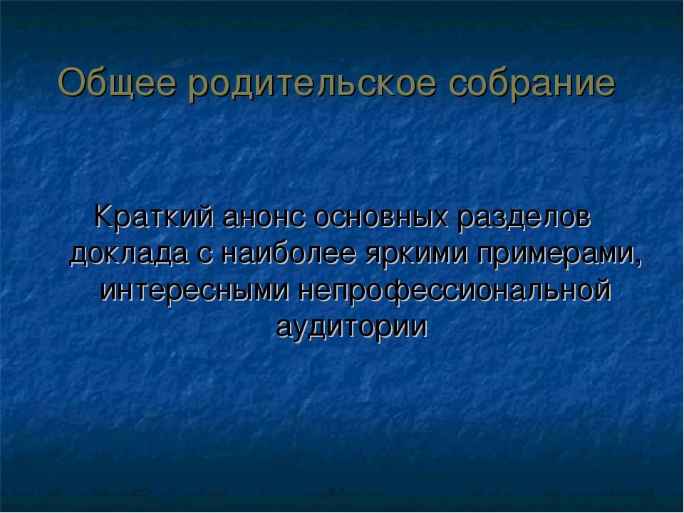 Общее родительское собрание Краткий анонс основных разделов доклада с наиболе...
