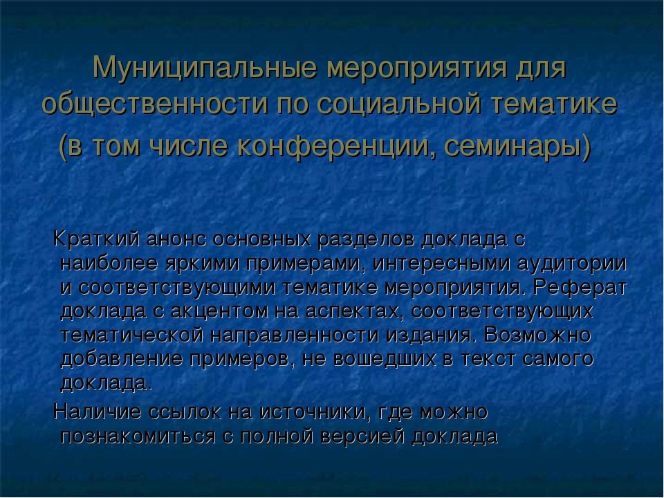 Муниципальные мероприятия для общественности по социальной тематике (в том чи...