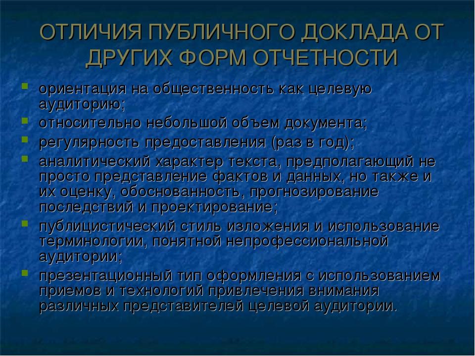 ОТЛИЧИЯ ПУБЛИЧНОГО ДОКЛАДА ОТ ДРУГИХ ФОРМ ОТЧЕТНОСТИ ориентация на общественн...