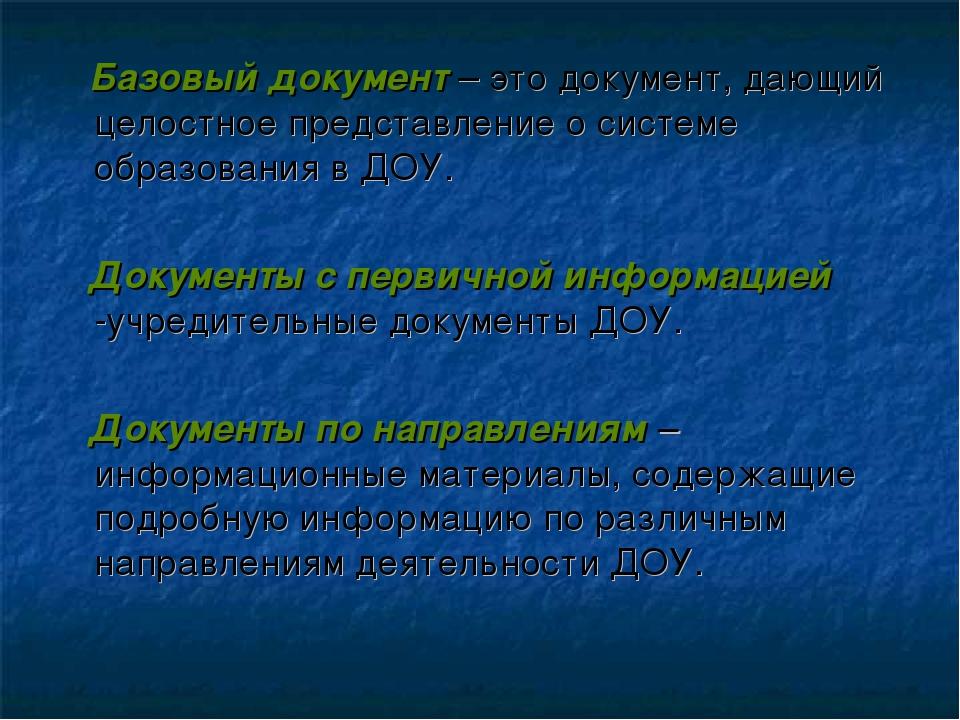 Базовый документ – это документ, дающий целостное представление о системе об...