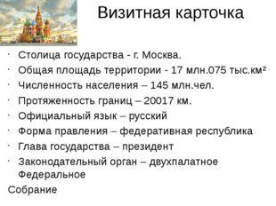 Визитная карточка Столица государства - г. Москва. Общая площадь территории -