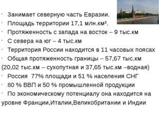 Занимает северную часть Евразии. Площадь территории 17,1 млн.км². Протяженнос