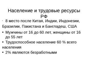 Население и трудовые ресурсы РФ 8 место после Китая, Индии, Индонезии, Бразил