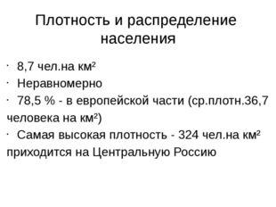 Плотность и распределение населения 8,7 чел.на км² Неравномерно 78,5 % - в ев