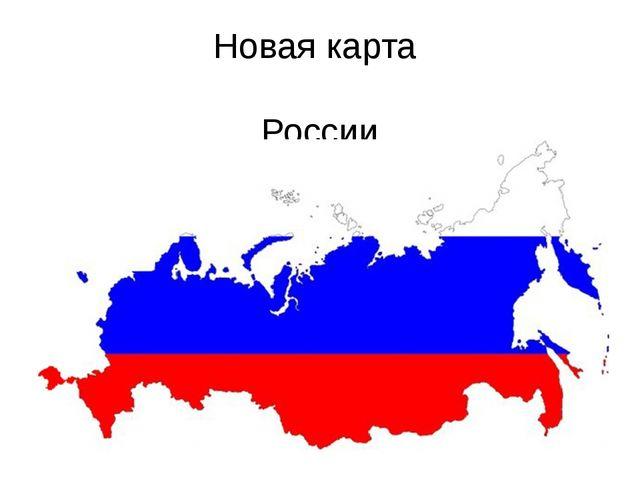 Новая карта России