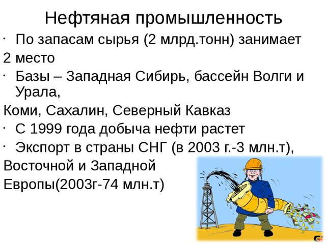 Нефтяная промышленность По запасам сырья (2 млрд.тонн) занимает 2 место Базы...