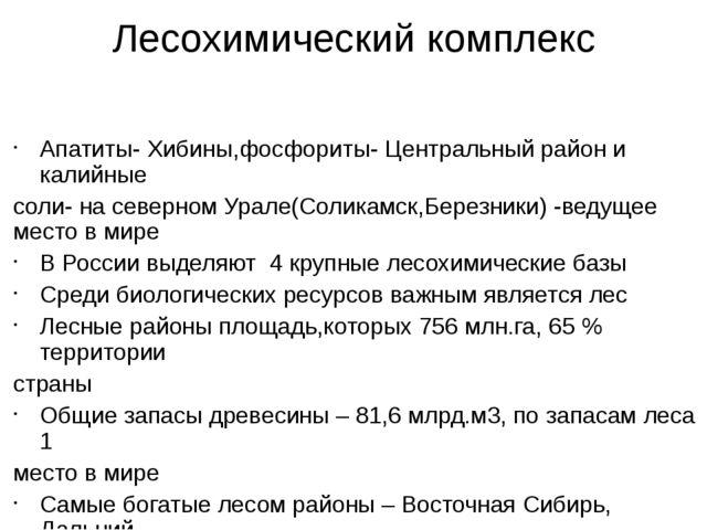 Лесохимический комплекс Апатиты- Хибины,фосфориты- Центральный район и калийн...