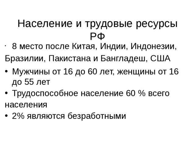 Население и трудовые ресурсы РФ 8 место после Китая, Индии, Индонезии, Бразил...