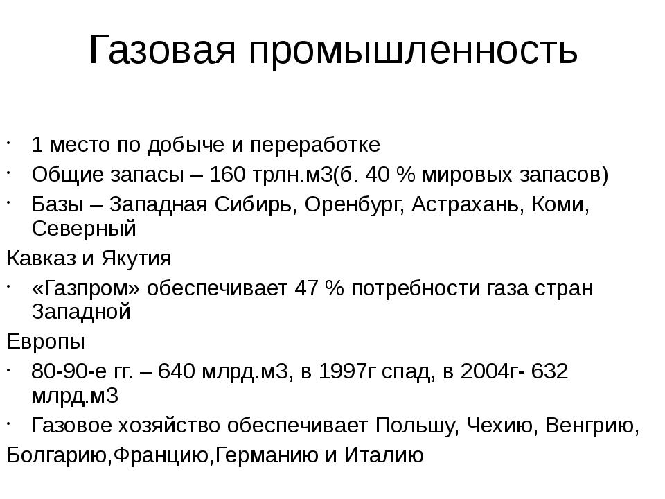 Газовая промышленность 1 место по добыче и переработке Общие запасы – 160 трл...
