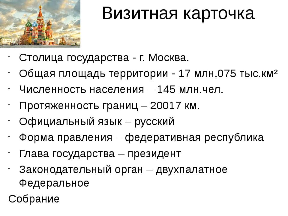 Визитная карточка Столица государства - г. Москва. Общая площадь территории -...