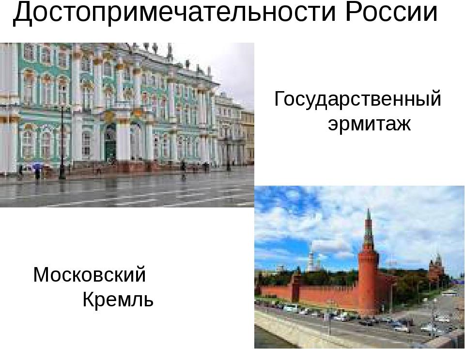 Достопримечательности России Государственный эрмитаж Московский Кремль