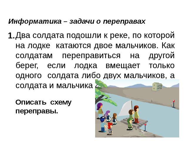 Информатика – задачи о переправах Два солдата подошли к реке, по которой на л...