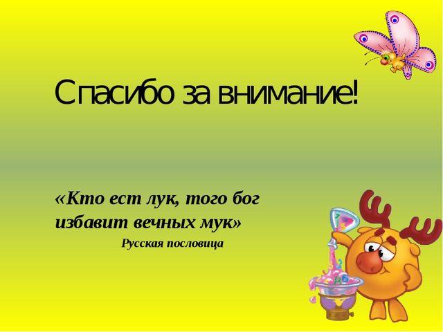 Спасибо за внимание! «Кто ест лук, того бог избавит вечных мук» Русская по...
