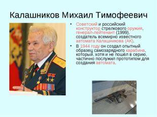 Калашников Михаил Тимофеевич Советский и российскийконструкторстрелковогоо