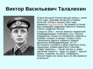 Виктор Васильевич Талалихин В боях Великой Отечественной войны с июня 1941 го