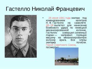 Гастелло Николай Францевич 26 июня1941 годаэкипаж под командованием капитан