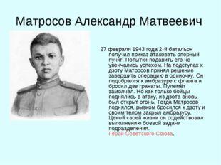 Матросов Александр Матвеевич 27 февраля 1943 года 2-й батальон получил приказ