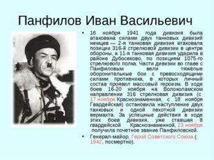 Панфилов Иван Васильевич 16 ноября 1941 года дивизия была атакована силами дв