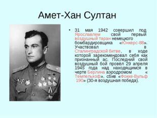 Амет-Хан Султан 31 мая 1942 совершил подЯрославлем свой первыйвоздушный тар