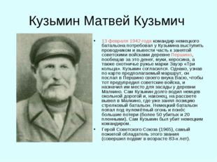Кузьмин Матвей Кузьмич 13 февраля1942 годакомандир немецкого батальона потр