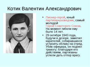 Котик Валентин Александрович Пионер-герой, юныйпартизан-разведчик, самый мол