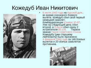 Кожедуб Иван Никитович 6 июля1943 годанаКурской дуге, во время сорокового