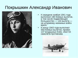Покрышкин Александр Иванович К середине ноября 1941 года выполнил 190 боевых