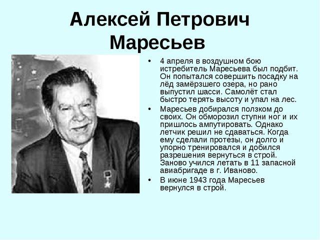 Алексей Петрович Маресьев 4 апреля в воздушном бою истребитель Маресьева был...