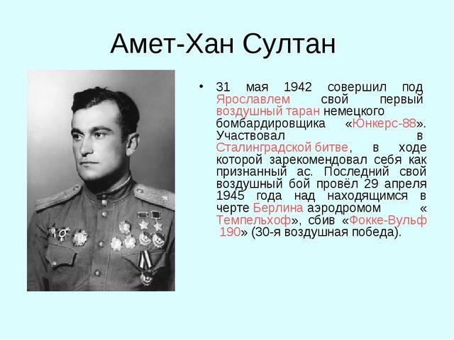 Амет-Хан Султан 31 мая 1942 совершил подЯрославлем свой первыйвоздушный тар...