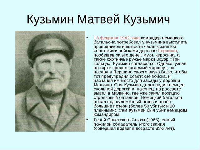 Кузьмин Матвей Кузьмич 13 февраля1942 годакомандир немецкого батальона потр...