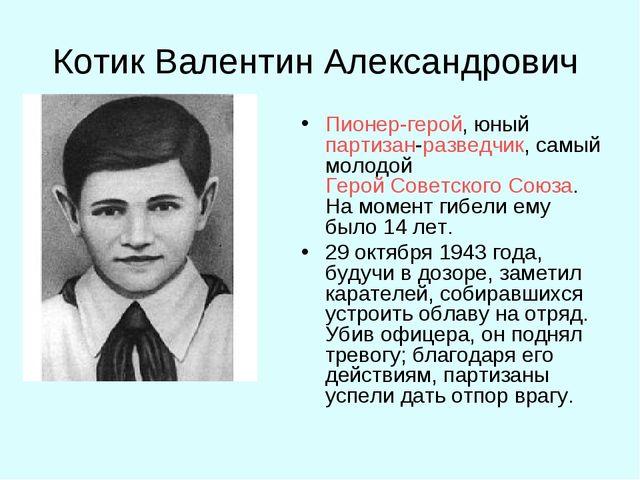 Котик Валентин Александрович Пионер-герой, юныйпартизан-разведчик, самый мол...