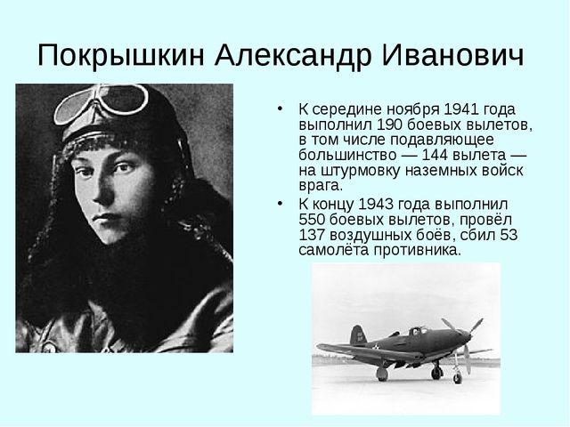 Покрышкин Александр Иванович К середине ноября 1941 года выполнил 190 боевых...