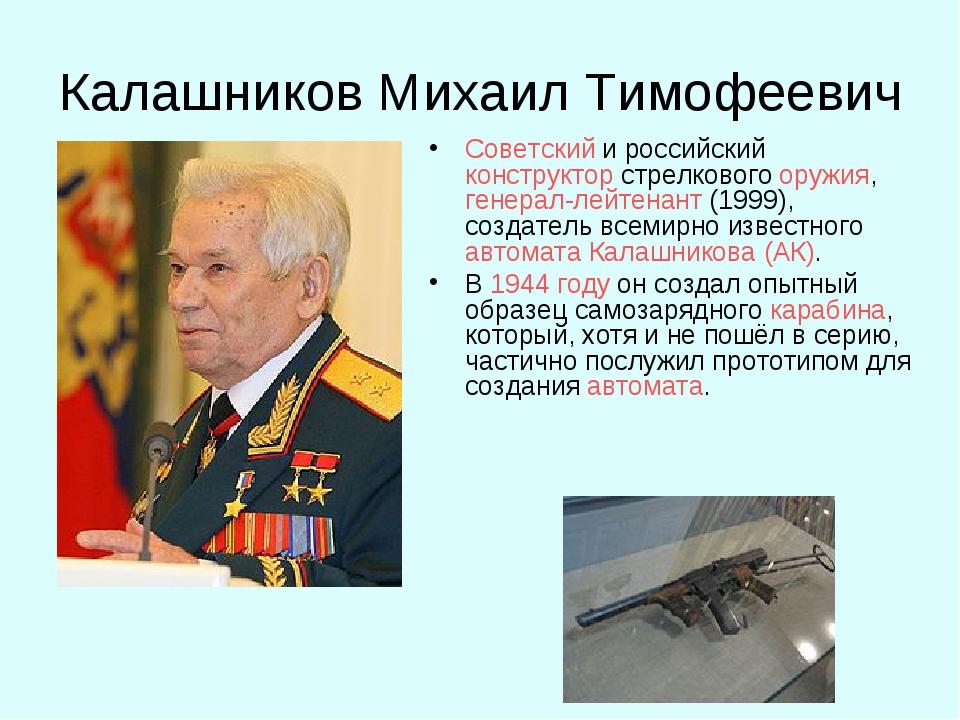 Калашников Михаил Тимофеевич Советский и российскийконструкторстрелковогоо...