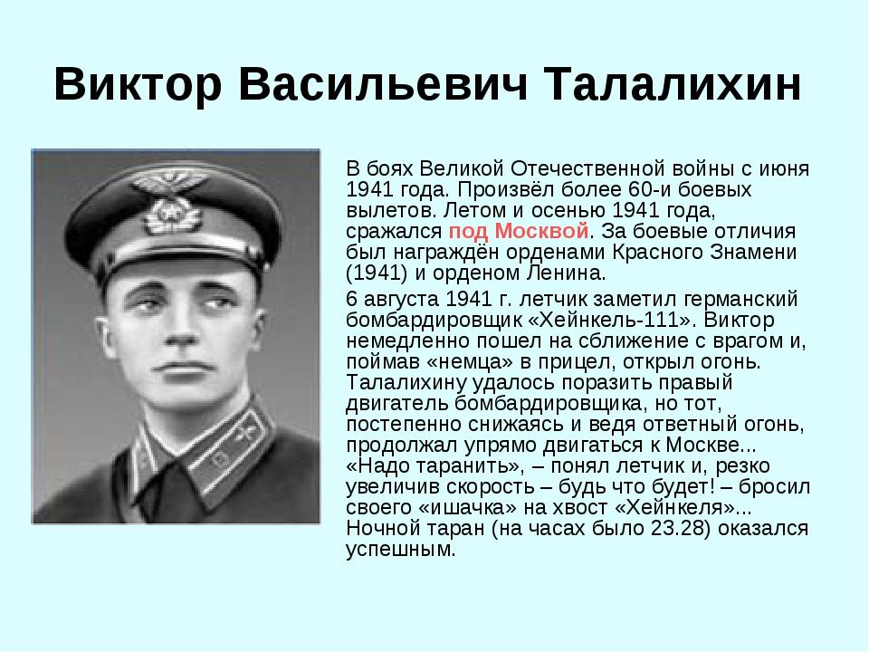 Виктор Васильевич Талалихин В боях Великой Отечественной войны с июня 1941 го...