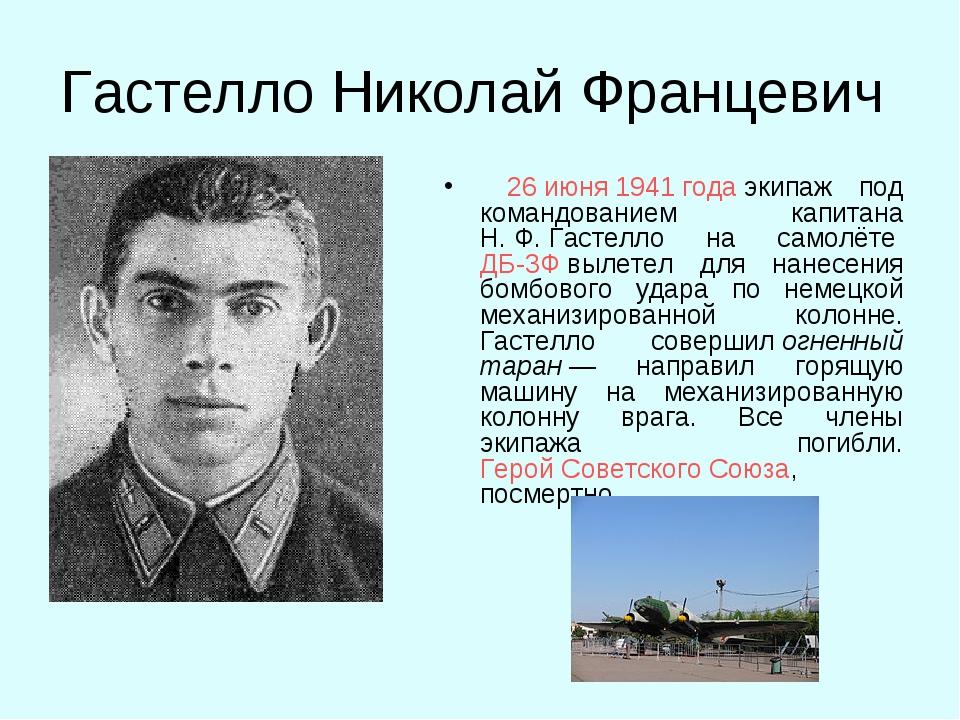 Гастелло Николай Францевич 26 июня1941 годаэкипаж под командованием капитан...