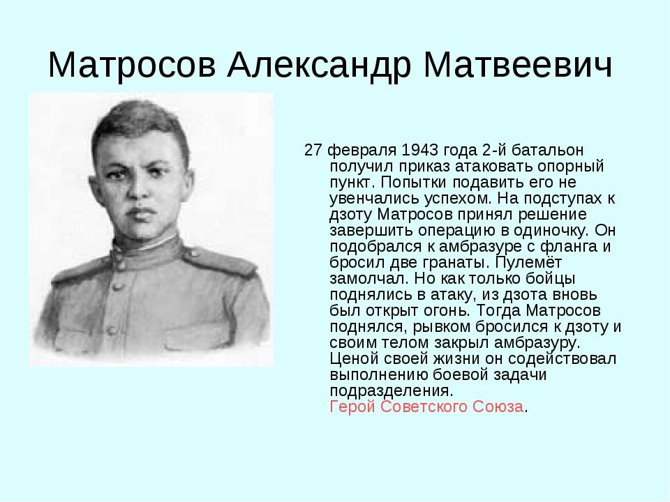 Матросов Александр Матвеевич 27 февраля 1943 года 2-й батальон получил приказ...
