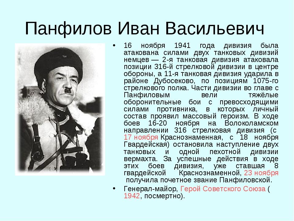 Панфилов Иван Васильевич 16 ноября 1941 года дивизия была атакована силами дв...