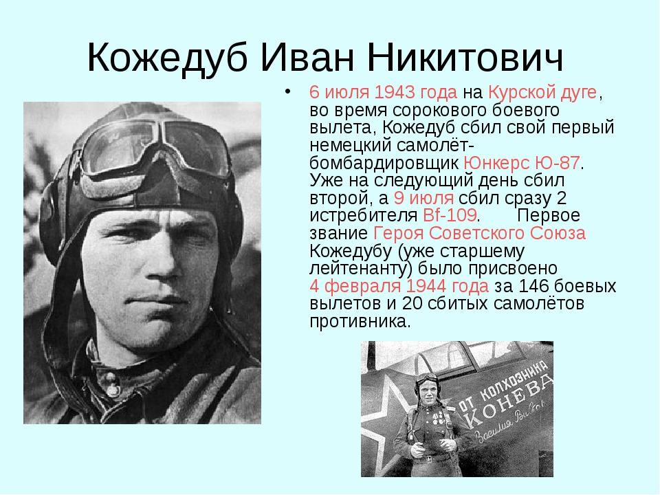 Кожедуб Иван Никитович 6 июля1943 годанаКурской дуге, во время сорокового...