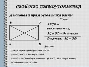 СВОЙСТВО ПРЯМОУГОЛЬНИКА Дано: ABCD – прямоугольник АС и BD – диагонали Доказа