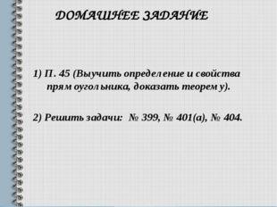 ДОМАШНЕЕ ЗАДАНИЕ 1) П. 45 (Выучить определение и свойства прямоугольника, док