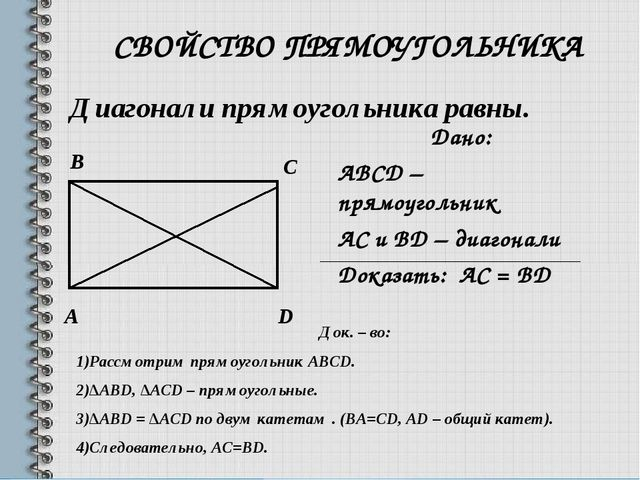 СВОЙСТВО ПРЯМОУГОЛЬНИКА Дано: ABCD – прямоугольник АС и BD – диагонали Доказа...