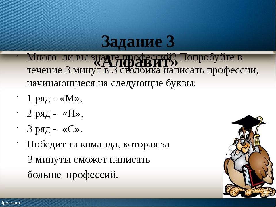 Задание 3 «Алфавит» Много ли вы знаете профессий? Попробуйте в течение 3 ми...