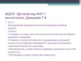 """МДОУ """"Детский сад №211"""" воспитатель: Давыдова Т.Б Цель: формирование навыков"""